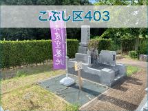 2019堺市市営公園墓地募集区画こぶし403