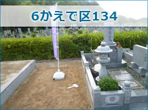 令和元年度堺市営公園墓地_募集区画_6かえで区