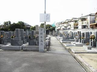 八尾市 万願寺墓地