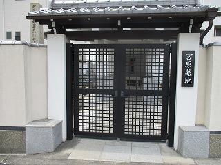 宮原墓地 (大阪市東淀川区)
