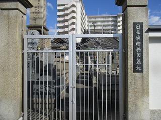 日之出町共同墓地 (大阪市)