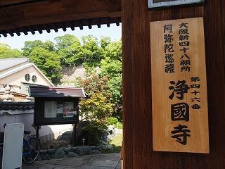 大阪市浄国寺墓地