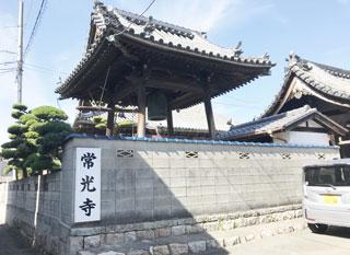 常光寺境内墓地