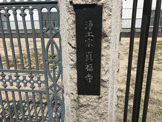 摂津市にあるお墓、真福寺野々壱組弐組共同墓地