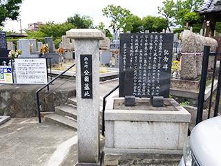 吹田市にある墓地、北之町墓地