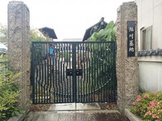 茨木市にあるお墓、鮎川墓地
