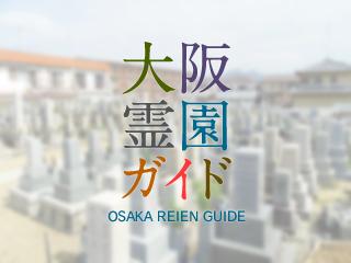大阪府富田林市にある霊園墓地・お墓、中野町墓地
