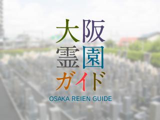 堺市東区にある霊園墓地・お墓、野田共同墓地