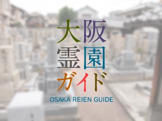 大阪府東大阪市にある霊園墓地・お墓、花園墓地