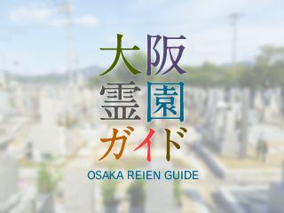 大阪府富田林市にある霊園墓地・お墓、川面墓地