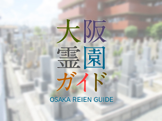大阪府摂津市にある霊園墓地・お墓、新在家八坊共同墓地