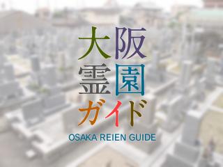 大阪府東大阪市にある霊園墓地・お墓、日下墓地