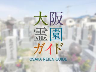岸和田市にある霊園墓地・お墓、加守共同墓地