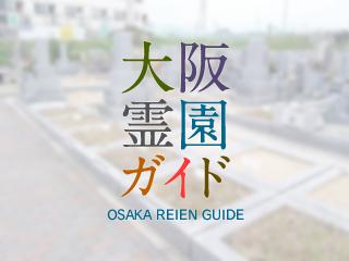 大阪府羽曳野市にある霊園墓地・お墓、古市墓地