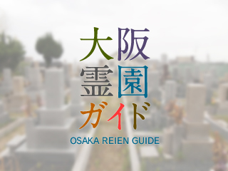 大阪府枚方市にある霊園墓地・お墓、走谷墓地