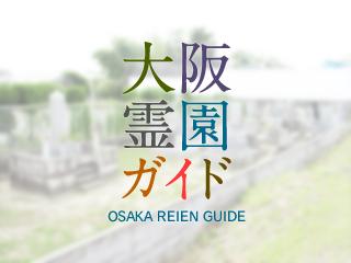 大阪府茨木市にある霊園墓地・お墓、畑田共有墓地