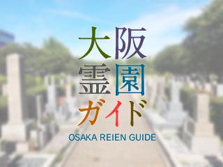 大阪市平野区にある霊園墓地・お墓、加美霊園