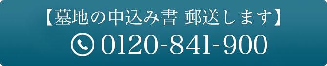 大阪市設霊園北霊園2020年度