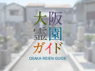 豊中市にあるお墓、三野島霊園