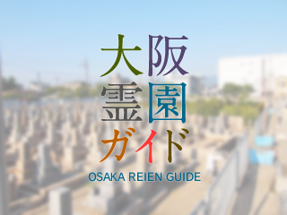 東大阪にある霊園墓地・お墓、小阪霊園