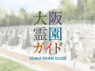 大阪府高槻市にある霊園墓地・お墓、西王寺墓地