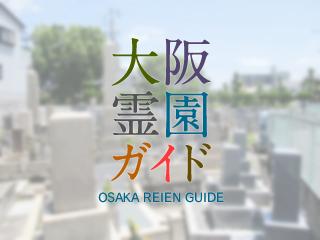 大阪府守口市にある霊園墓地・お墓、寺方墓地