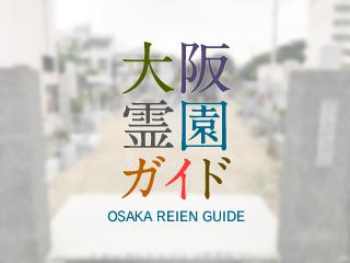 大阪府茨木市にある霊園墓地・お墓、沢良宜東墓地