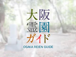 大阪府茨木市にある霊園墓地・お墓、下井墓地
