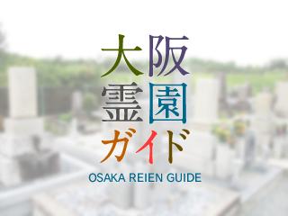 大阪府茨木市にある霊園墓地・お墓、上穂積墓地