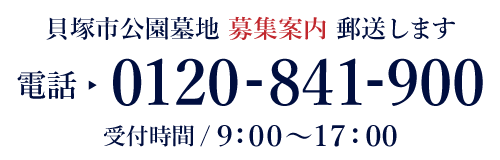 貝塚市公園墓地の募集申込み案内を郵送(令和2年度)