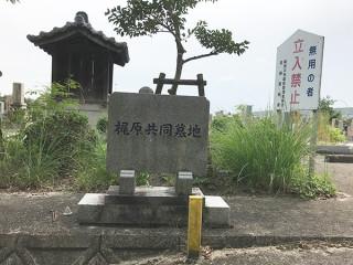 高槻市のお墓、梶原共同墓地