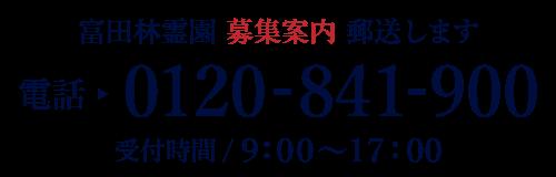 富田林霊園の募集申込み案内を郵送(令和2年度)
